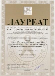 100  россии (дерев)
