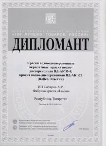 диплом на R4. RЭ (100 луч.тов)