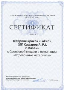 сертиф к медали