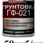 Грунт по металлу ГФ-021 (Строй-Trade) .
