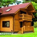 Для покраски деревянного дома снаружи, предлагаем систему: D3 - грунт пропитка антисептирующая, защищает древесину изнутри, D4 - финишная пропитка антисептик, сохраняет дерево снаружи от воздействия температуры, осадков, УФ лучей. Колеруется в 9 цветов.