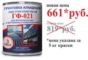 грунт 021 экспресс