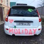 Праздник начинается с надписи на машине меловой краской НР)