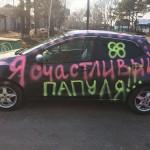 С меловыми красками НР творчество не имеет границ)