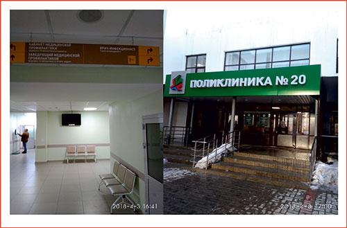 ГАУЗ городская поликлиника № 20, г.Казань, улица Академика Сахарова, 23