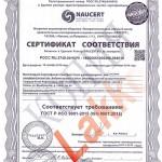Сертификат соответствия ИСО 9001-2015 стр1