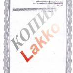 Сертификат соответствия ИСО 9001-2015 стр2