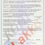 Пожарный-сертификат-краски-ВД-R1.2.3.4
