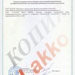 Пожарный-сертификат-краски-ВД-R1.2.3.4.стр2