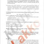 Протокол-испытаний-Север-стр-4