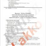 Протокол-испытаний-Север-стр1