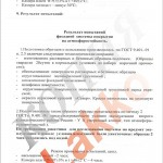 Протокол-испытаний-Север-стр2