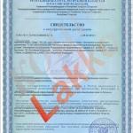 Свидет-о-госрегист-тамож-контроль-Север-АК-124