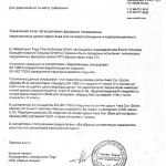 Испытание-на-паропроницаемость-Аква-Сил-2