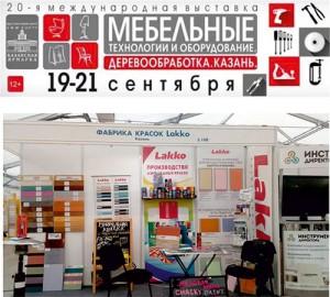 выставка2018