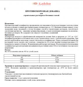 Противоморозная добавка тест.doc