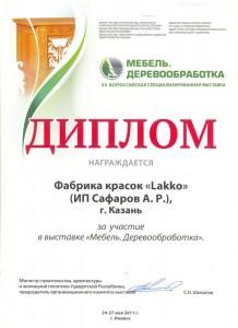 Диплом Ижевск