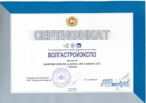Волгастрой2011