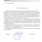 ООО РСС-Инженеринг